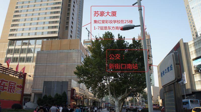 南京中央门长途汽车站到集红堂彩妆学校线路(公交)