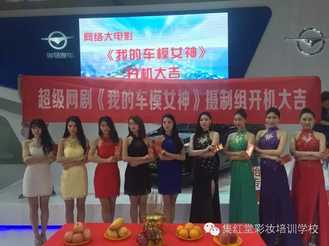 电影我的车模女神南京正式开拍,集红堂彩妆鼎力赞助