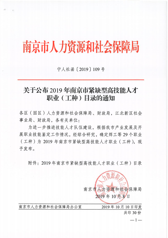 南京市发布2019高技能紧缺型人才工种目录