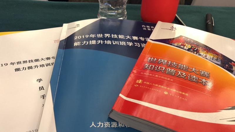 2019世界技能大赛专家教练能力提升培训班天津开班